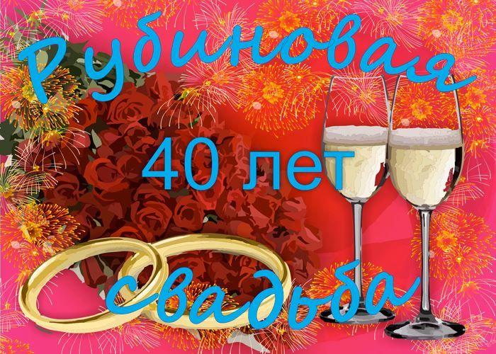 40 лет Свадьбы красивая открытка