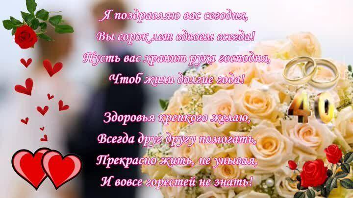 40 лет Рубиновая Свадьба красивые стихи