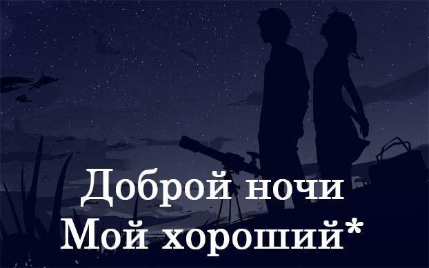 Доброй ночи в прозе