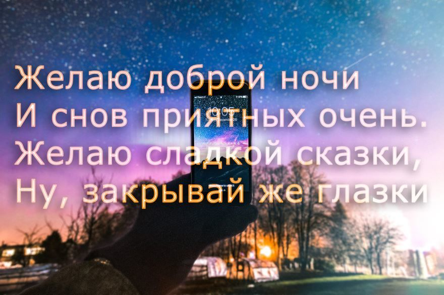 Пожелание Доброй ночи любимой девушке
