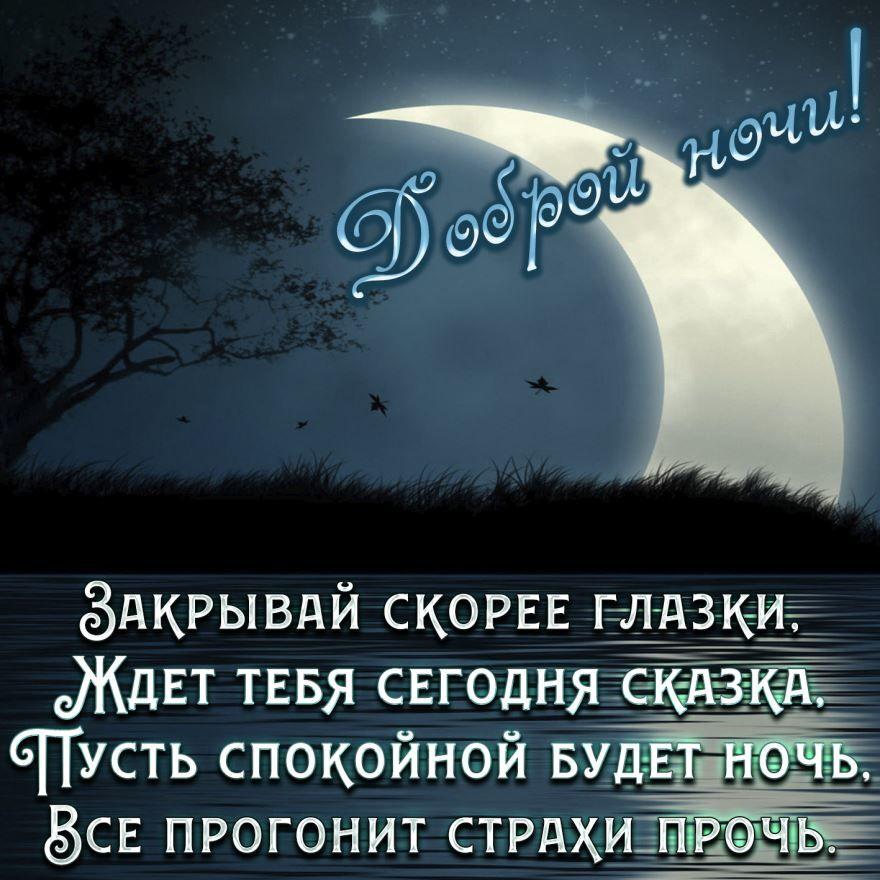 Пожелание Доброй ночи, открытка любимой