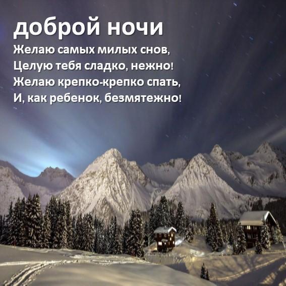 Пожелание Доброй ночи, в стихах