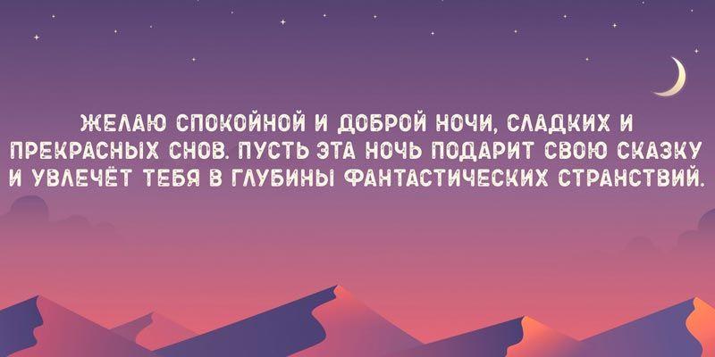 Пожелания Доброй ночи в прозе