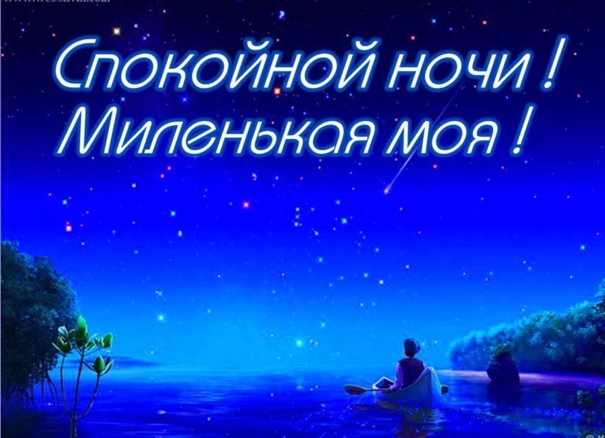 Открытка с пожеланием Спокойной ночи, любимой
