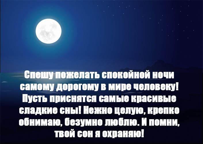 Спокойной ночи любимому в прозе, красивая открытка