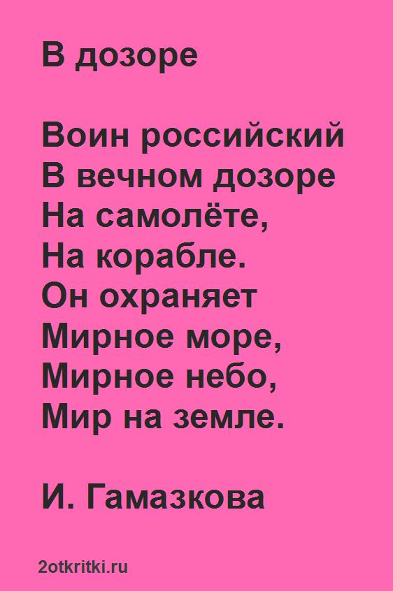 Стихи для детей 2 лет на 23 февраля, для утренника в детском саду