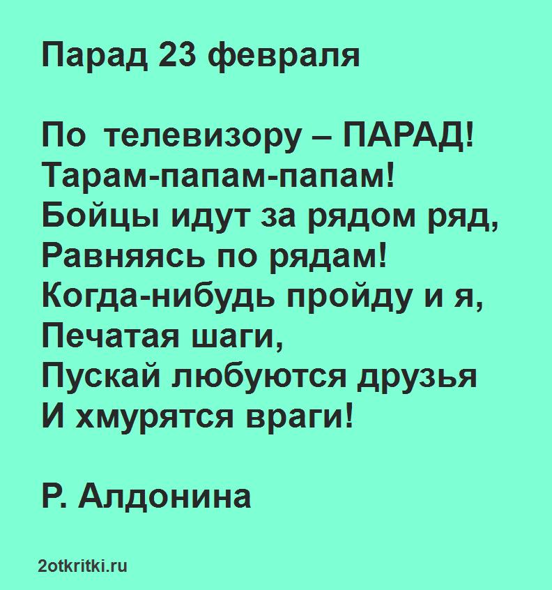 Стихи на 23 февраля для детей 2-3 лет