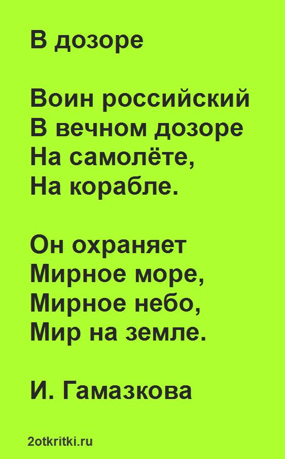 Стихи на День защитников Отечества для ребенка 3 лет