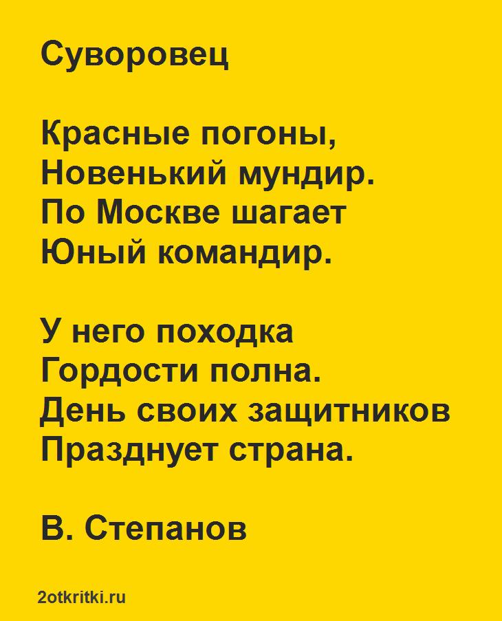 Стих для ребенка 3 лет на 23 февраля