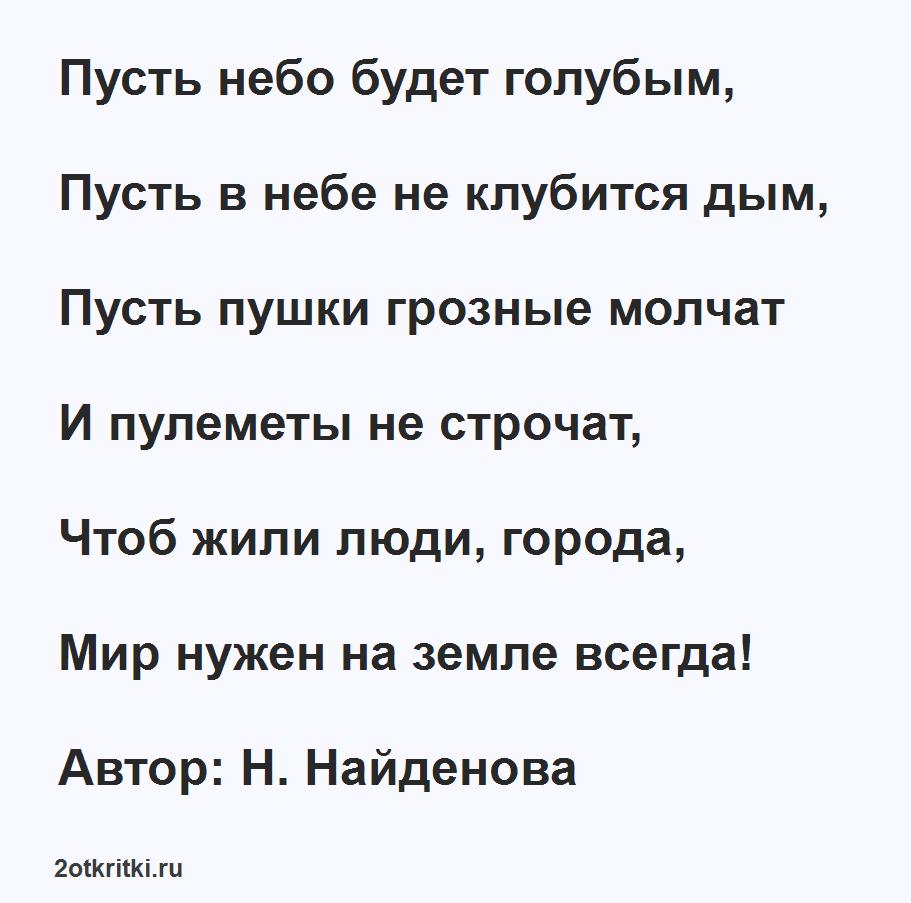 Короткие стихи на 23 февраля для ребенка 4 лет