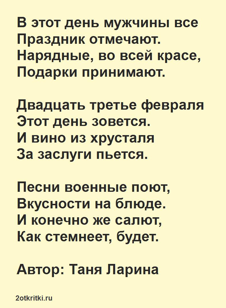 Стихи на День защитников Отечества для ребенка 4 лет