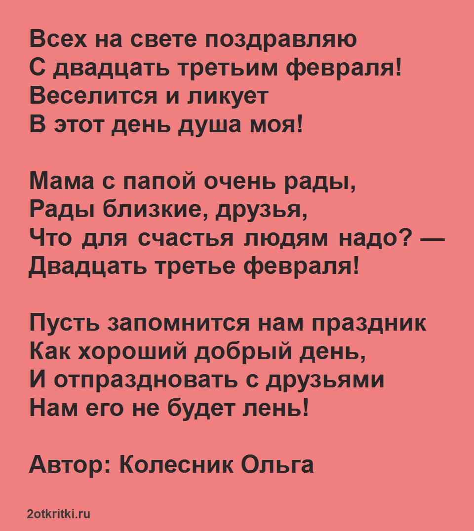 Стих на 23 февраля для ребенка 4 лет
