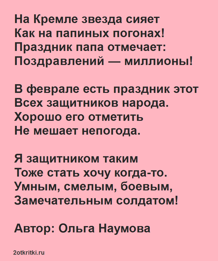 Стих для ребенка 5 лет на 23 февраля