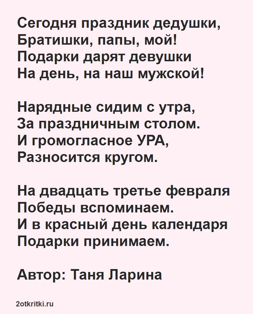 Детские, легкие стихи для ребенка 5 лет на 23 февраля