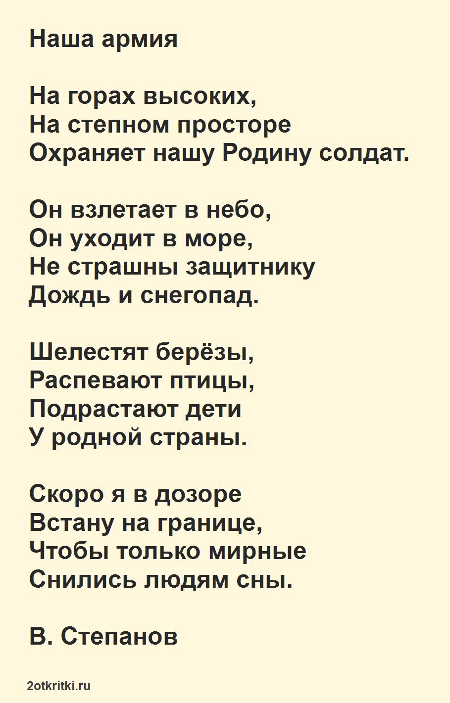 Стихи для детей 6 лет на 23 февраля, для утренника в детском саду