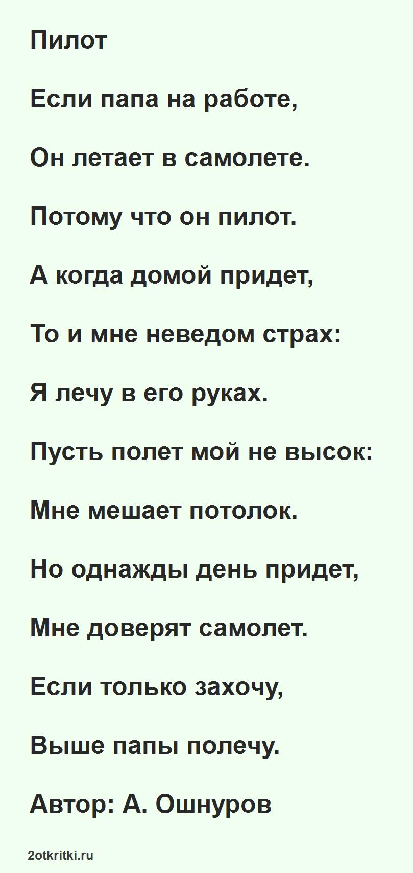 Стихи на День защитников Отечества для ребенка 6 лет