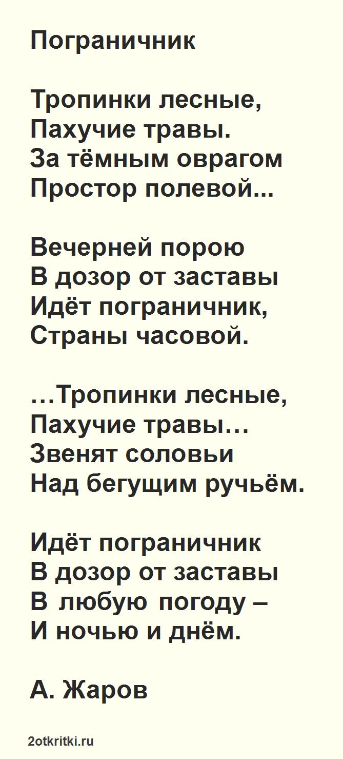 Стих для ребенка 6 лет на 23 февраля