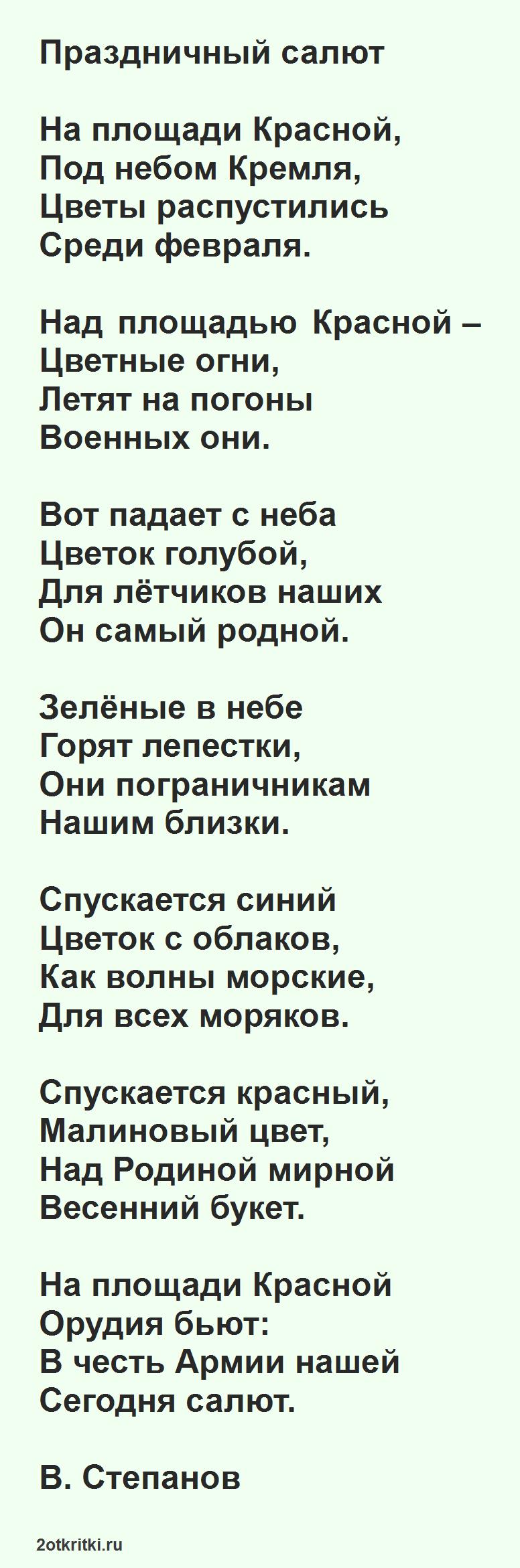 Детские, легкие стихи для ребенка 7 лет на 23 февраля