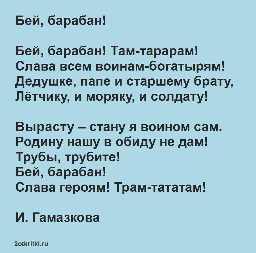 Короткие стихи на 23 февраля для детей 7 лет