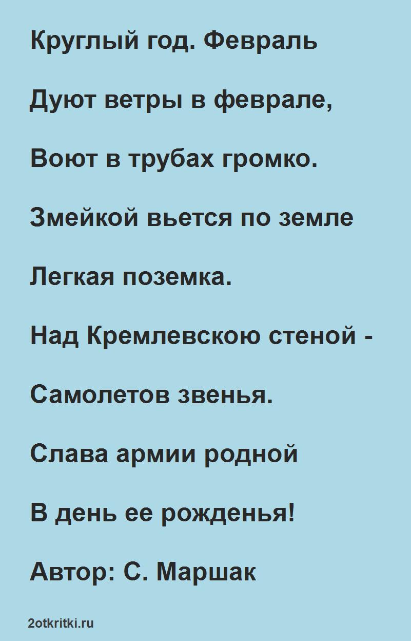 Стихи на 23 февраля для детей начальной школы