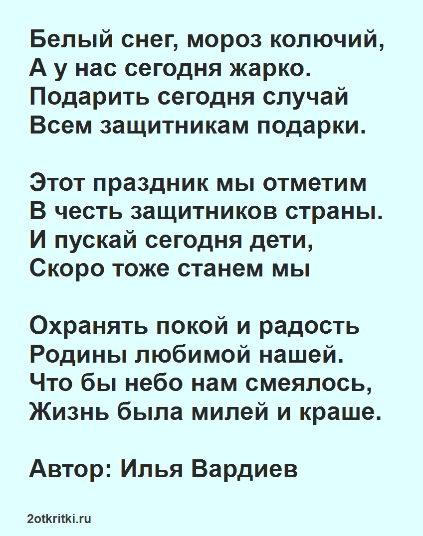 Стихи на 23 февраля для школьников