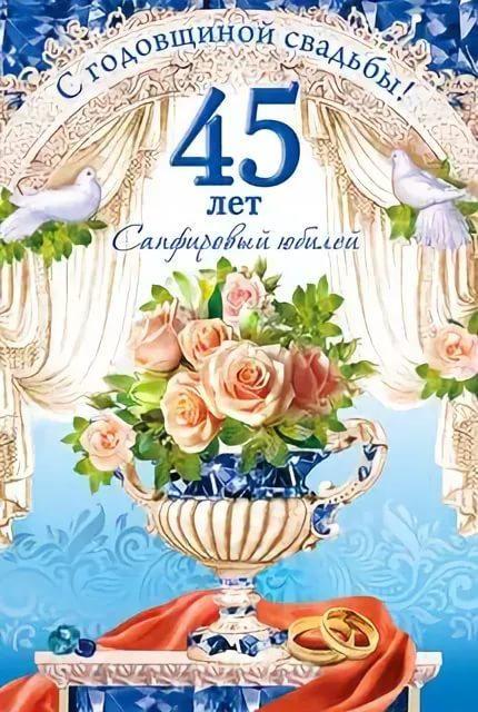 Поздравления С Днем Свадьбы 45 лет