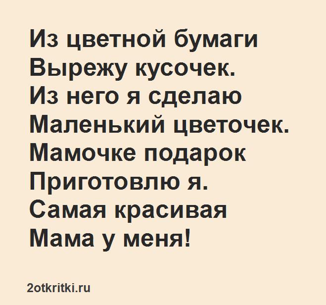 Стихи на 8 Марта - Международный женский день для ребенка 4 лет