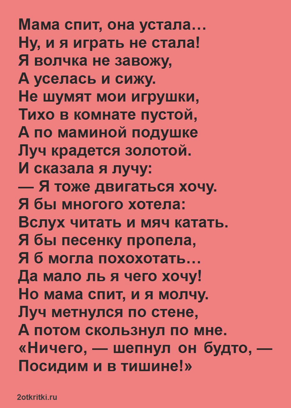 Стихи на 8 Марта для детей 7 лет