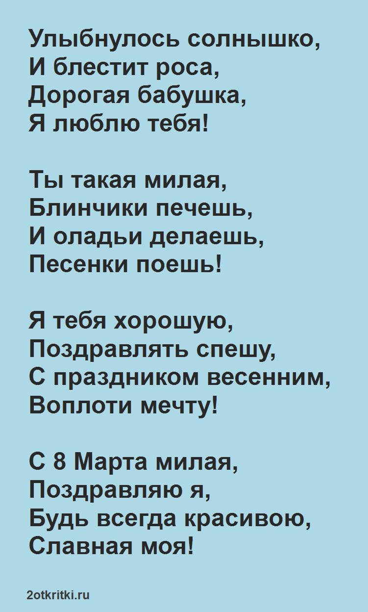 Стихи для детей 7 лет на утренник в детский сад на 8 Марта