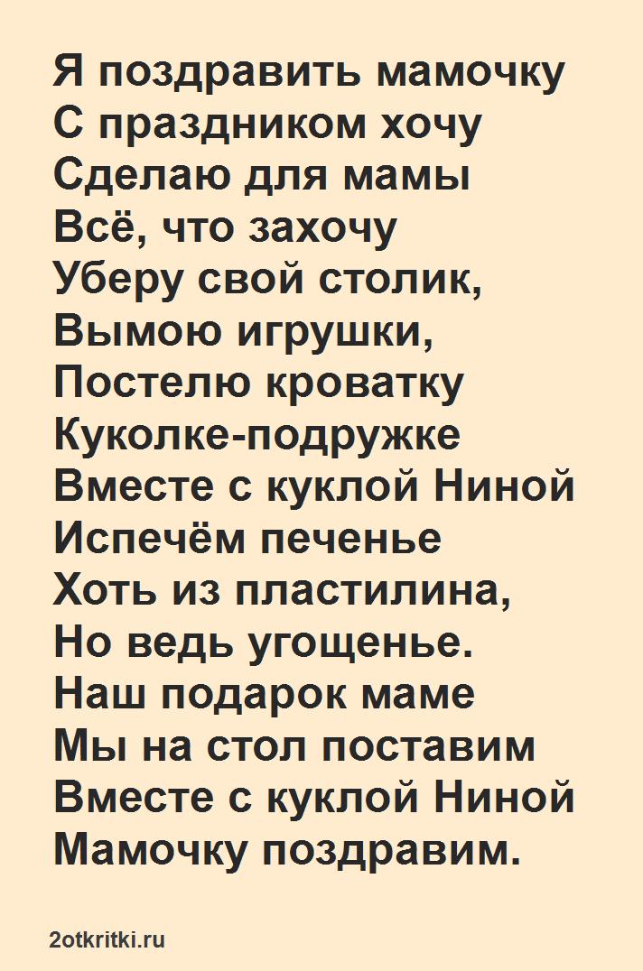 Стихи для детей 7 лет на 8 Марта, для утренника в детском саду