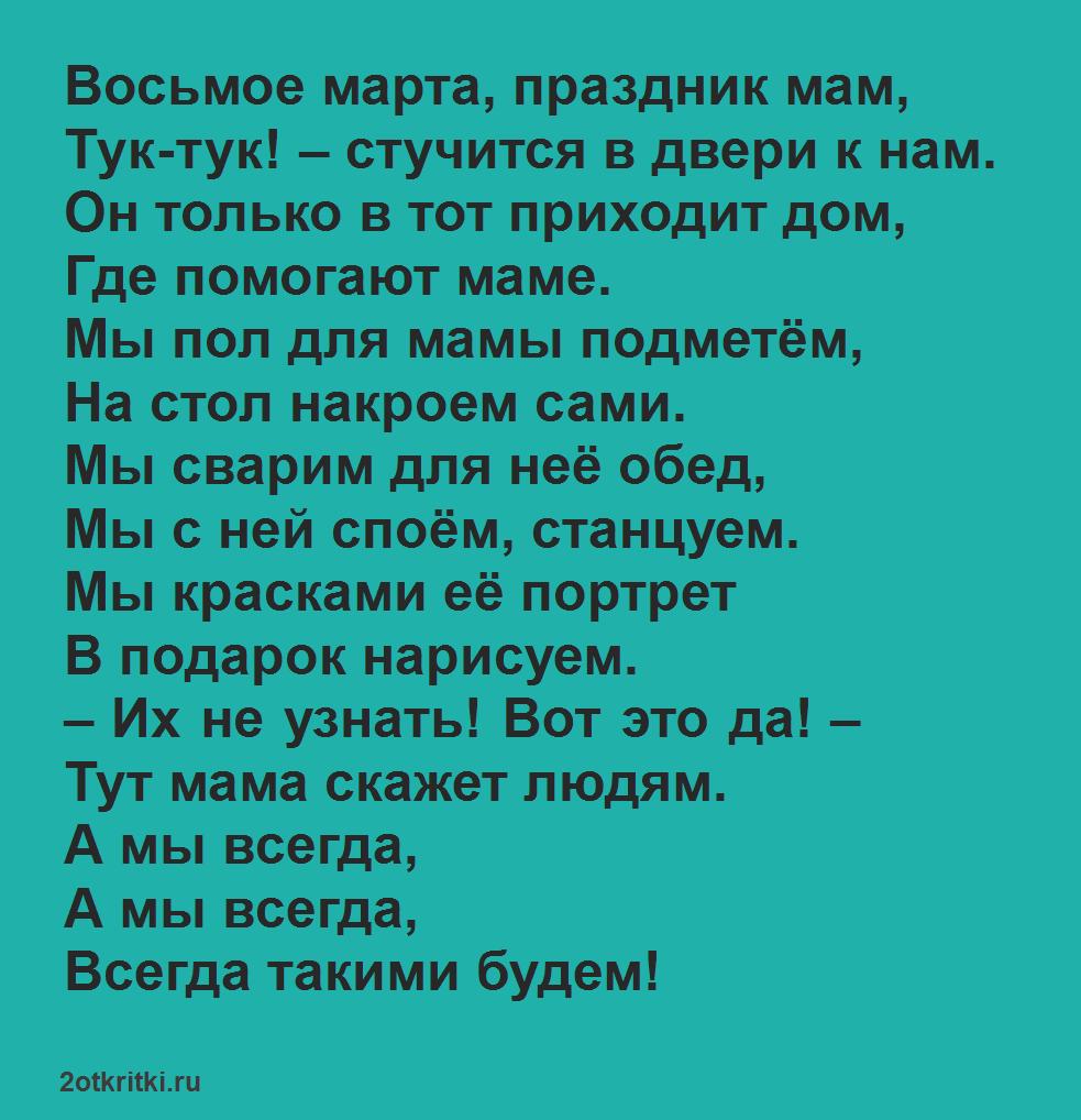 Стихи на 8 Марта - Международный женский день для ребенка 7 лет