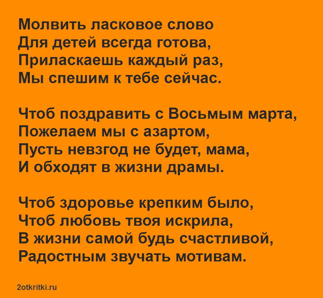 Стих для ребенка 7 лет на 8 Марта