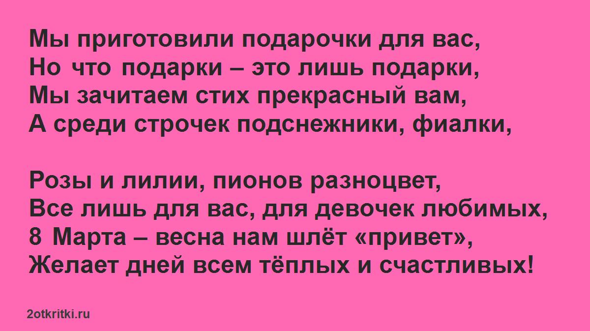 Стихи для школьников на 8 Марта, для девочек