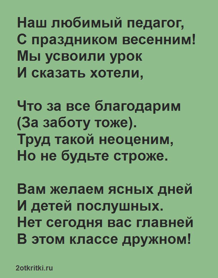 Стихи учителю на праздник 8 Марта от детей