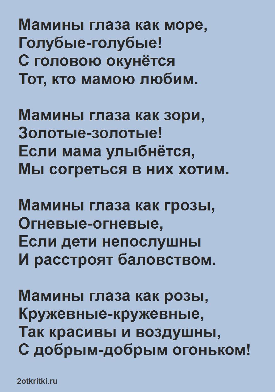 Стихи на 8 Марта для школьников