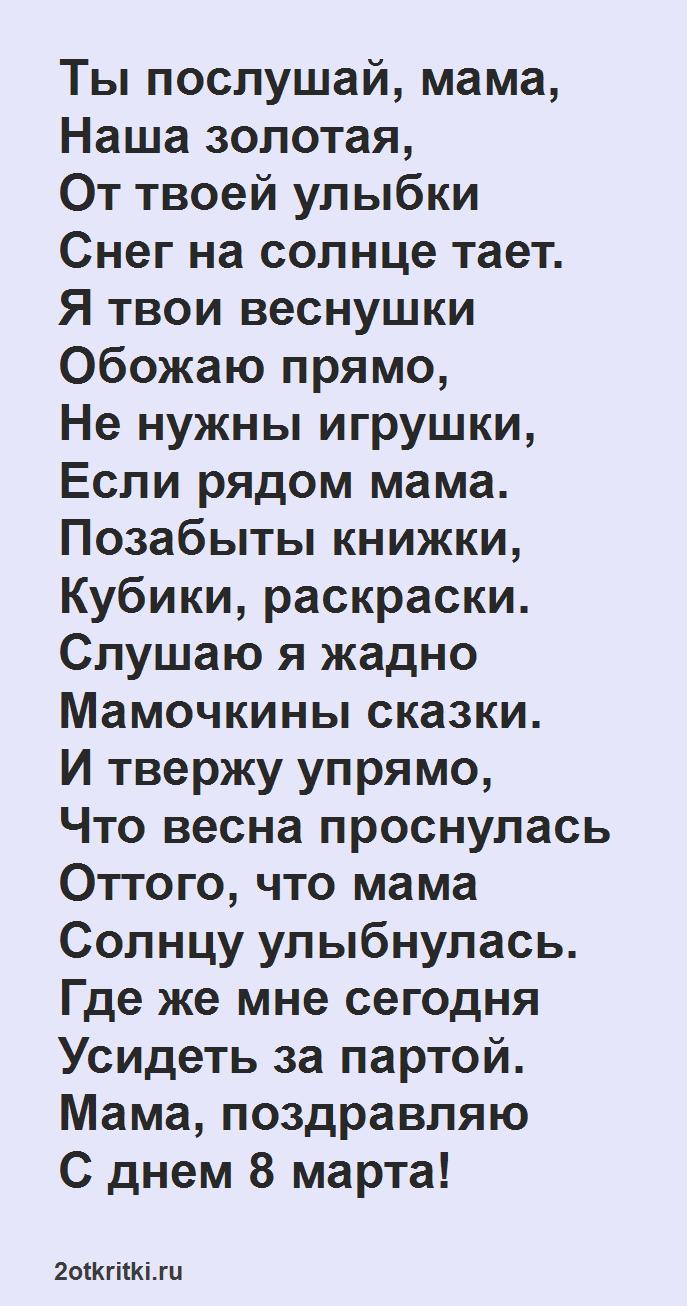 Стих для школьников на 8 Марта