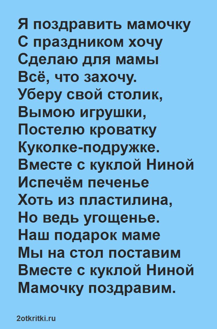 Стих для младших школьников на 8 Марта