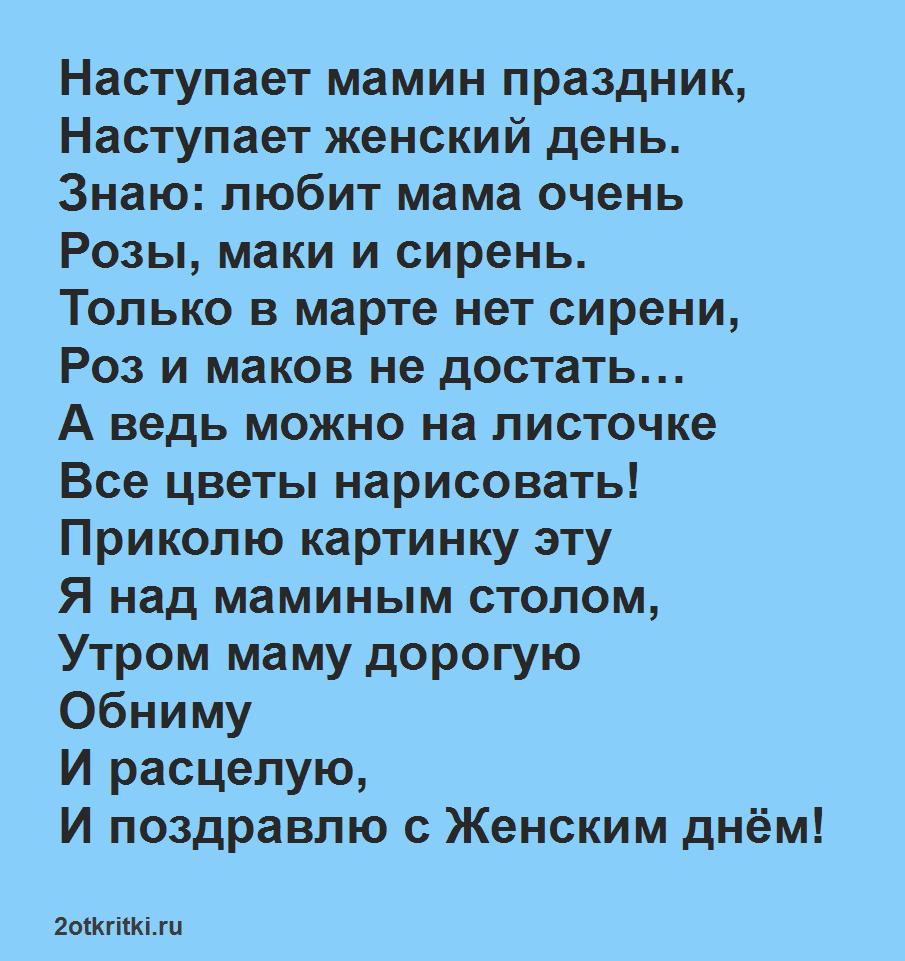 Стихи для школьников на 8 Марта, легкие, красивые