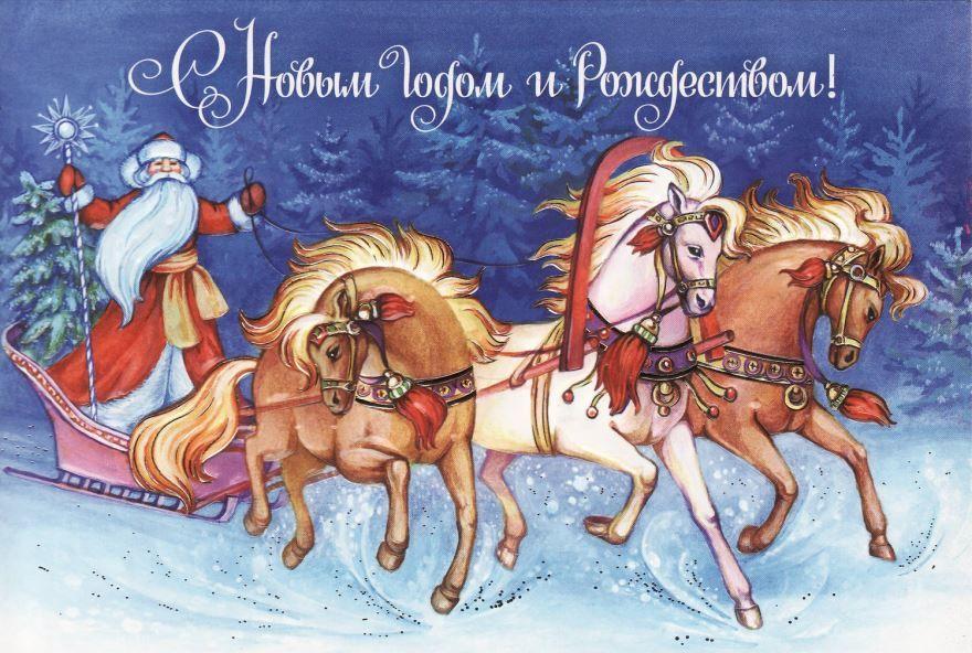 Зимние национальные праздники - Новый год, открытка
