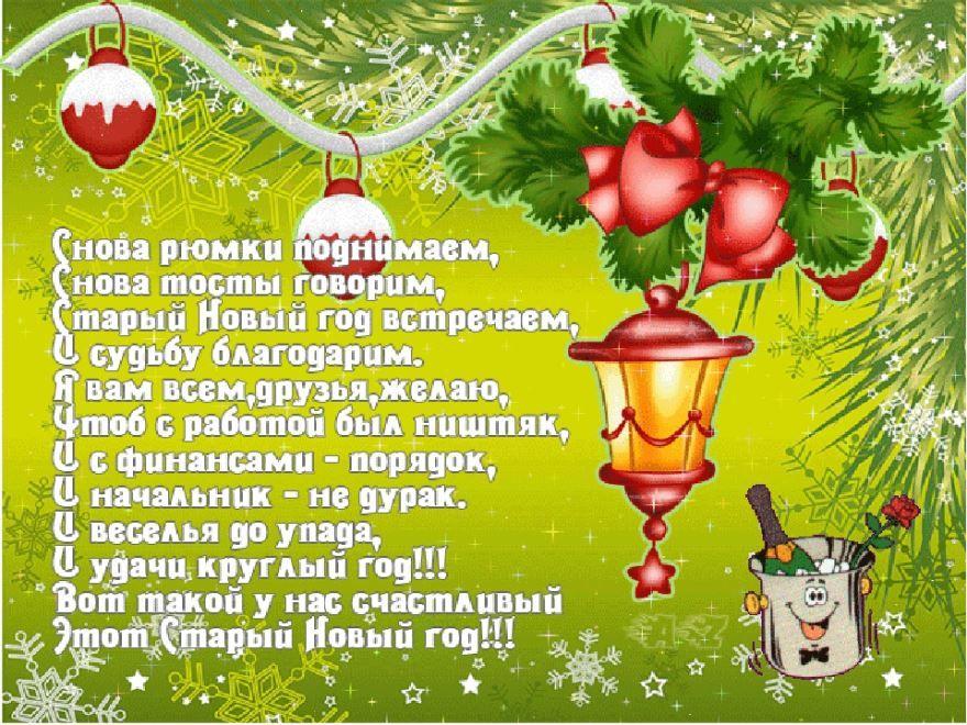 Зимние праздники - поздравление на старый Новый год, открытка