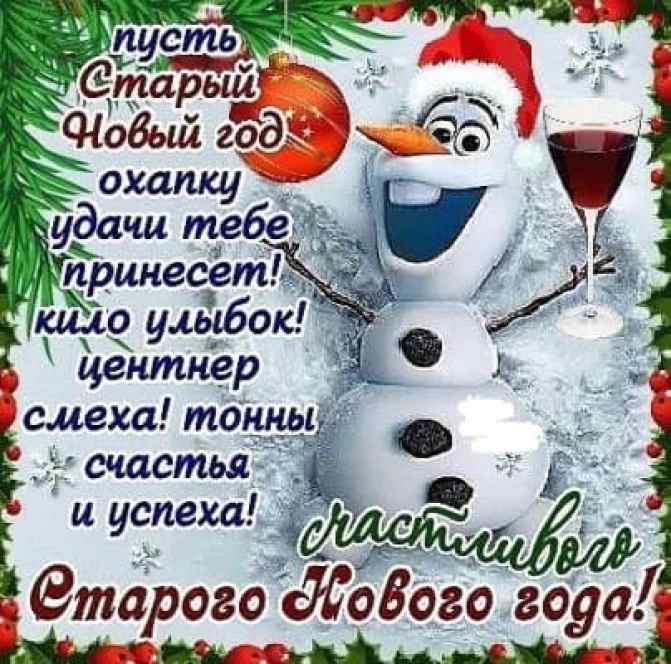 Зимние праздники - старый Новый год, открытка