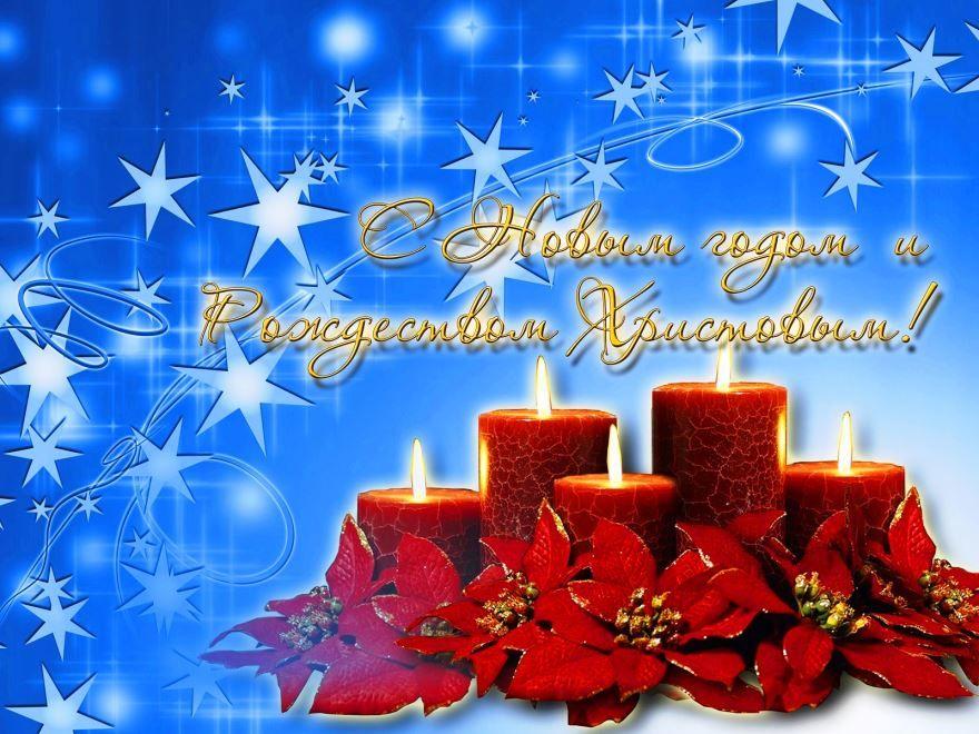 Зимние национальные праздники России - Новый год, Рождество