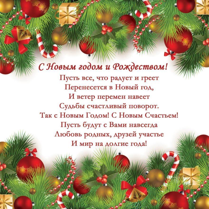Зимние праздники, поздравление с Новым годом и Рождеством