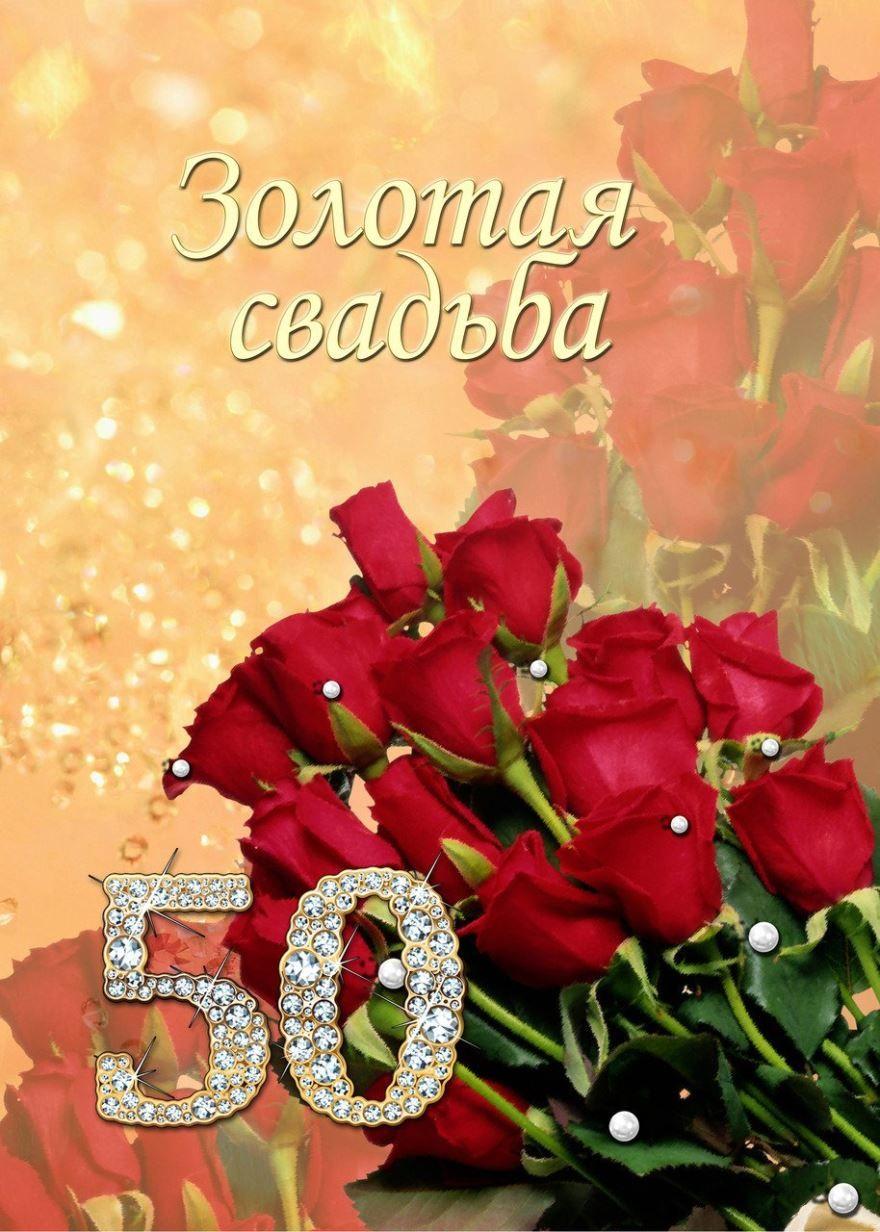 С Днем Свадьбы 50 лет красивая открытка