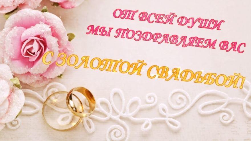Открытка 50 лет Свадьбы с поздравлением