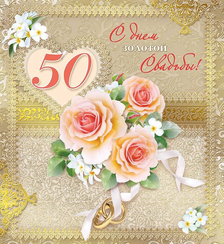 50 лет со Свадьбы красивая открытка