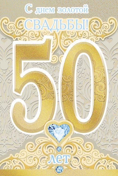 50 лет Свадьбы