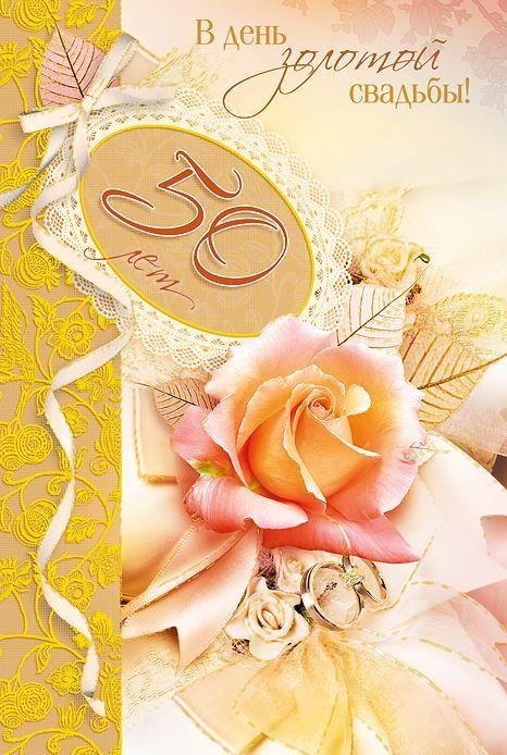 50 лет какая Свадьба? Золотая Свадьба