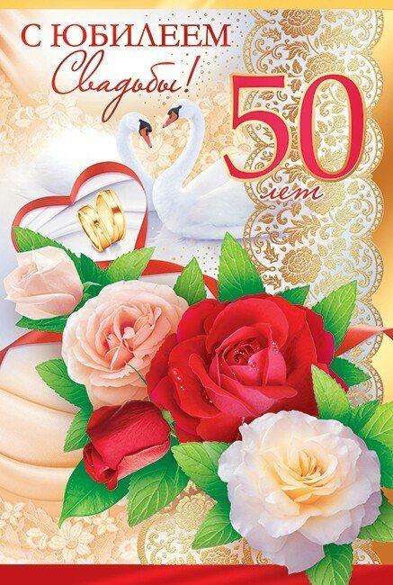 Открытка, поздравления с Золотой Свадьбой 50 лет