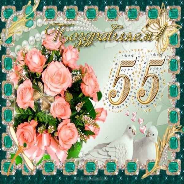 55 лет Свадьбы красивая открытка